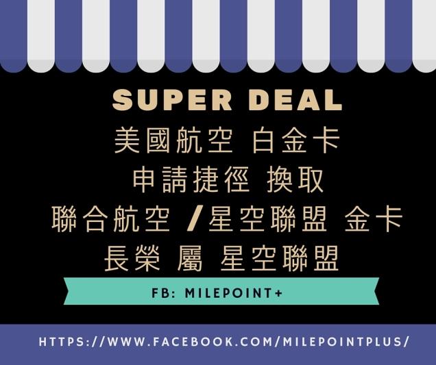 SUPER DEAL美國航空 白金卡申請捷徑 換取聯合航空-星空聯盟 金卡長榮 屬 星空聯盟 ᐧ Super Sale ᐧ