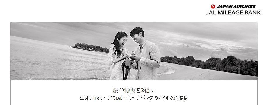 JAL 3X promo.JPG