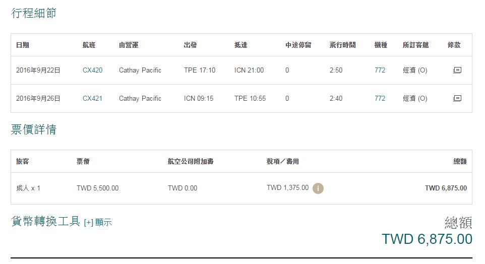 TPE-ICN price