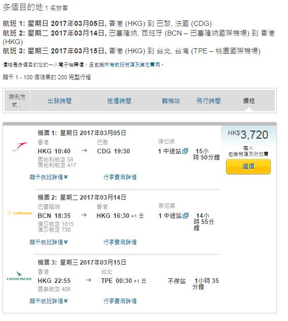 hkg-cdg_bcn-price