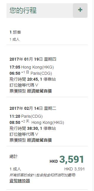 hkg-cdg-price