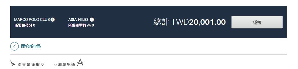 TPE-HKG 20K final