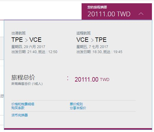 TPE-VCE 20K